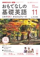 NHKテレビ おもてなしの基礎英語  2019年11月号