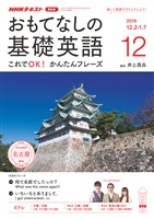 NHKテレビ おもてなしの基礎英語  2019年12月号