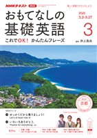 NHKテレビ おもてなしの基礎英語  2020年3月号