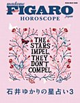 フィガロジャポン HOROSCOPE 石井ゆかりの星占い3(メディアハウスムック)