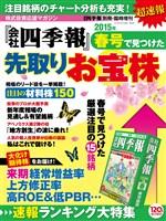 会社四季報 別冊・臨時増刊 2015年春号で見つけた先取りお宝株