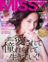MISS plus+ 2月号