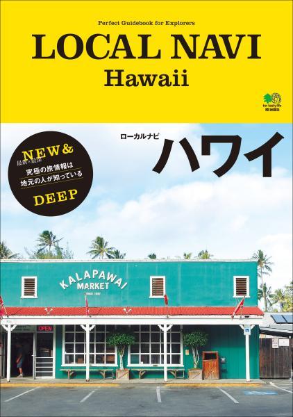 エイムック LOCAL NAVI ハワイ