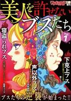 ワケあり女子白書増刊 美人を許せないブスたち vol.1