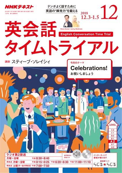 NHKラジオ 英会話タイムトライアル  2018年12月号