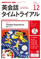NHKラジオ 英会話タイムトライアル  2019年12月号