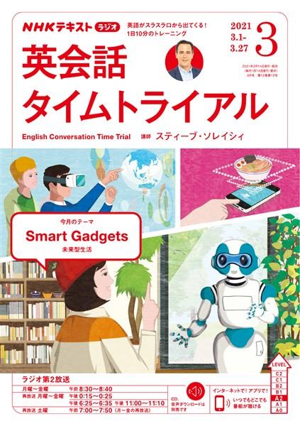 NHKラジオ 英会話タイムトライアル  2021年3月号