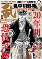 コミック乱 2019年8月号
