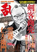 コミック乱 2019年9月号
