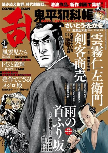 コミック乱 2019年10月号