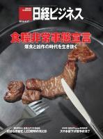 日経ビジネス 2012年08月27日号