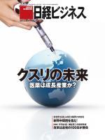 日経ビジネス 2012年09月03日号