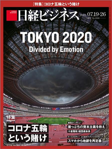 日経ビジネス 2021年7月19日・26日合併号