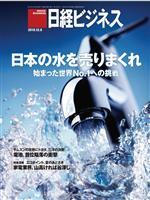 日経ビジネス 2010年12月06日号