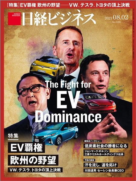 日経ビジネス 2021年8月2日号