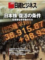 日経ビジネス 2012年9月10日号