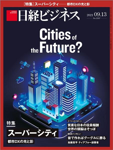 日経ビジネス 2021年9月13日号