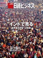 日経ビジネス 2012年9月17日号