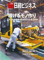 日経ビジネス 2010年12月13日号