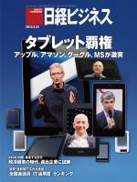 日経ビジネス 2012年9月24日号
