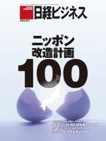 日経ビジネス 2012年10月1日号