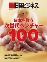 日経ビジネス 2012年10月8日号