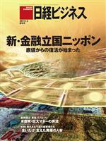 日経ビジネス 2011年01月03日号