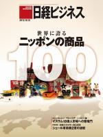 日経ビジネス 2012年10月15日号