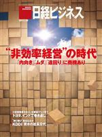 日経ビジネス 2011年01月10日号
