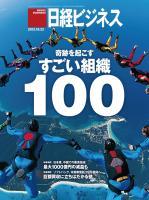 日経ビジネス 2012年10月22号