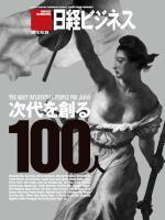日経ビジネス 2012年10月29日号