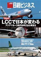 日経ビジネス 2011年01月17日号
