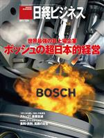 日経ビジネス 2011年01月24日号