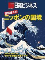 日経ビジネス 2012年11月12日号