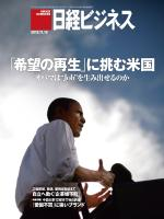 日経ビジネス 2012年11月19日号