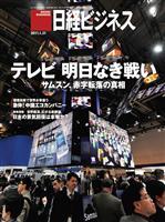 日経ビジネス 2011年01月31日号
