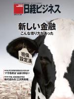 日経ビジネス 2012年11月26日号