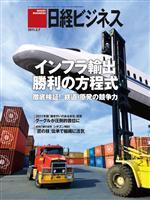 日経ビジネス 2011年02月07号