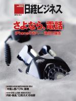 日経ビジネス 2012年12月3日号