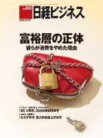 日経ビジネス 2012年12月10日号