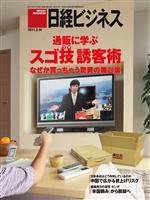 日経ビジネス 2011年02月14日号
