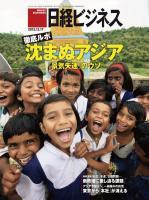 日経ビジネス 2012年12月17日号