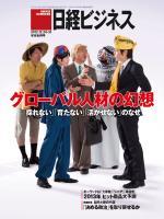 日経ビジネス 2012年12月24日号