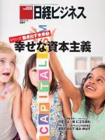 日経ビジネス 2013年1月7日号