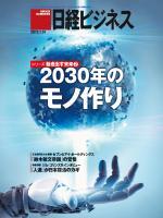日経ビジネス 2013年1月14日号