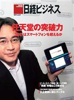 日経ビジネス 2011年02月21日号