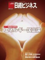日経ビジネス 2013年1月21日号