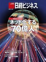日経ビジネス 2013年01月28日号