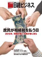 日経ビジネス 2013年2月4日号