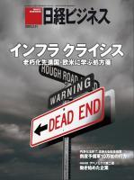 日経ビジネス 2013年2月11日号